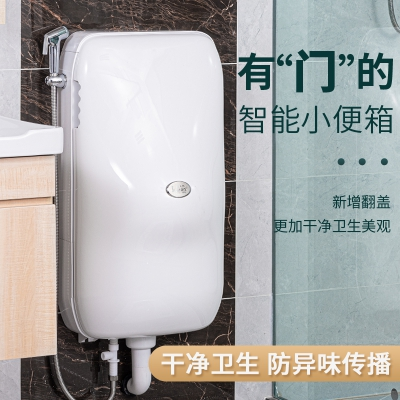 Integrated intelligent urinal with cover